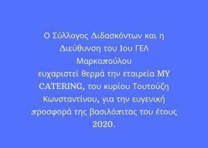 Ο Σύλλογος Διδασκόντων και η Διεύθυνση του 1ου ΓΕΛ Μαρκοπούλου ευχαριστεί θερμά την εταιρεία MY CATTERING του κυρίου Τουτούζη